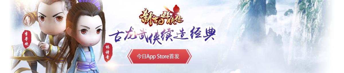 《新古龙》官方网站