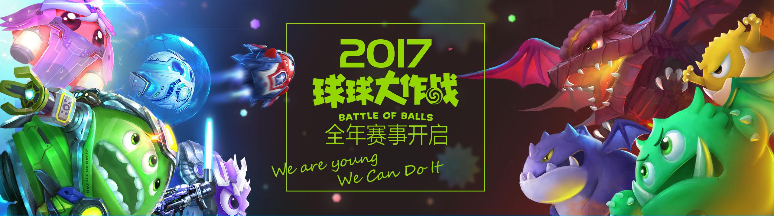 《球球大作战》2017 全年赛事开启