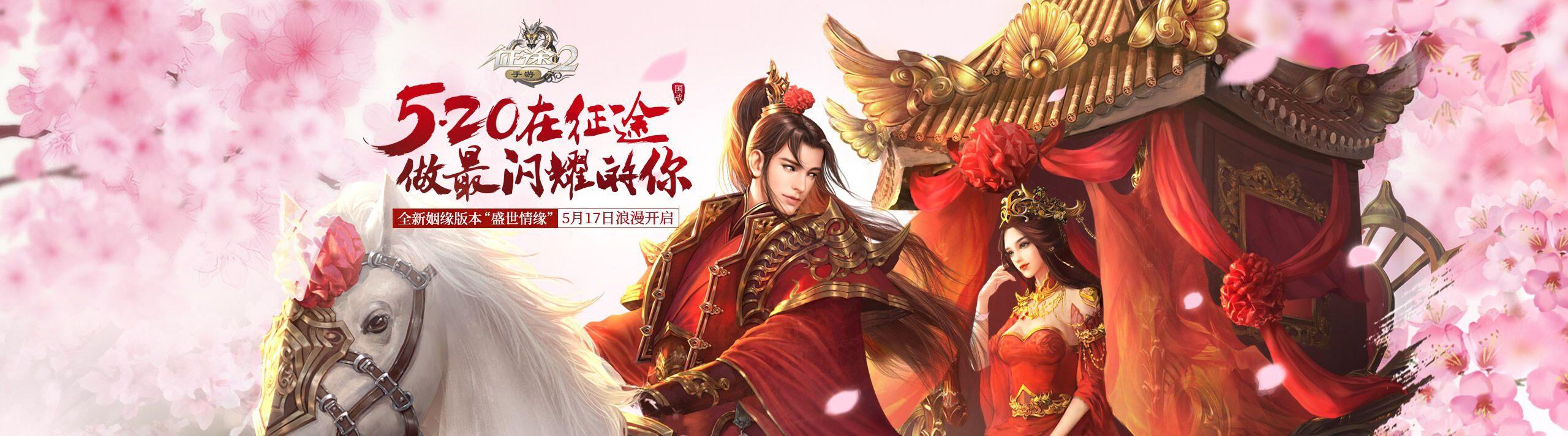 """《征途2手游》全新姻缘版本""""盛世情缘""""5月17日浪漫开启"""