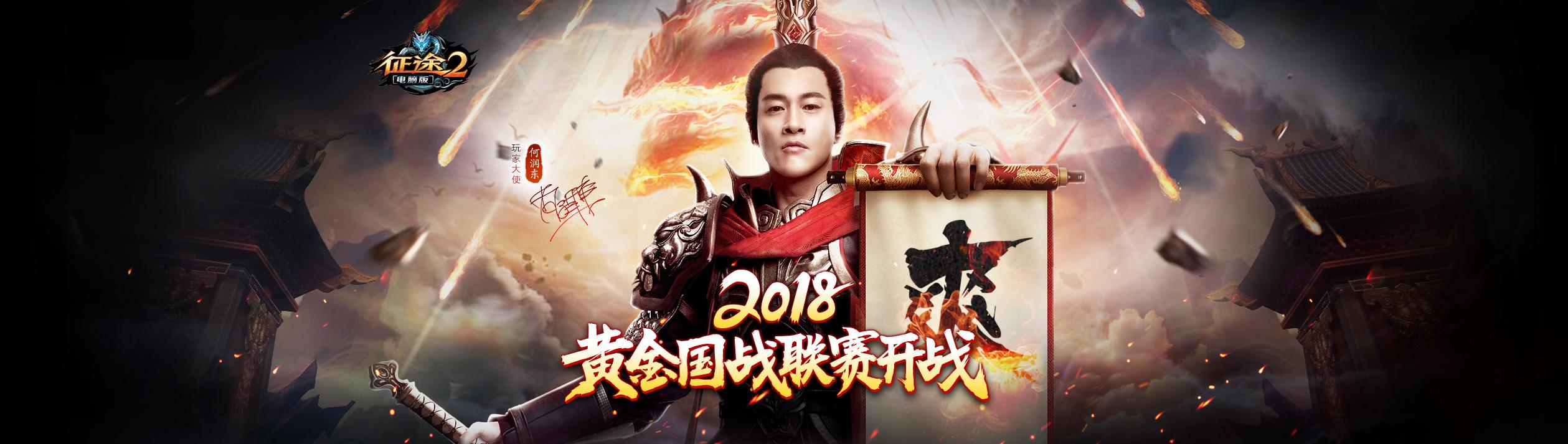 《征途2》2018黄金国战联赛开战!